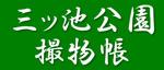 三ッ池公園撮物帳