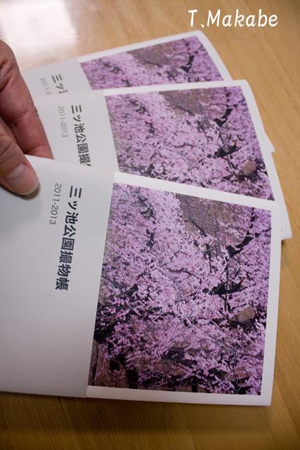 『三ッ池公園撮物帳』フォトブック.jpg